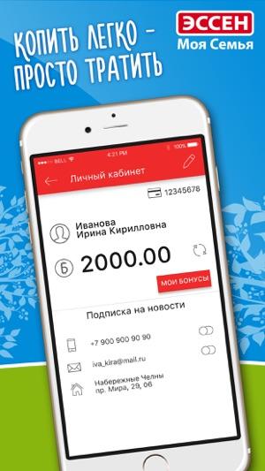 Скачать эссен приложение для айфона программа диагностики январь скачать