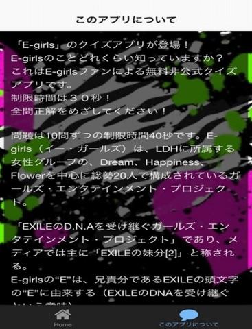 ファン検定forE-girlsのおすすめ画像2