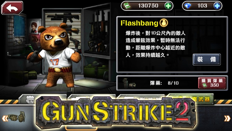 火線突擊2 screenshot-3