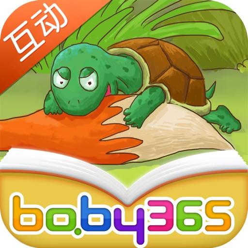 聪明的乌龟-有声绘本-baby365