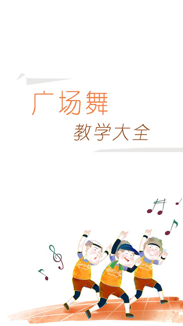 广场舞教学大全-全民舞动宝典(内附中老年保健操+健康瘦身减肥指南) Screenshot