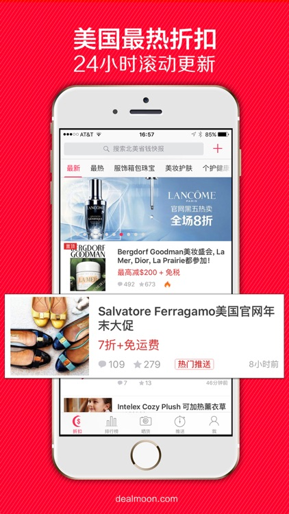 北美省钱快报 DealMoon.com