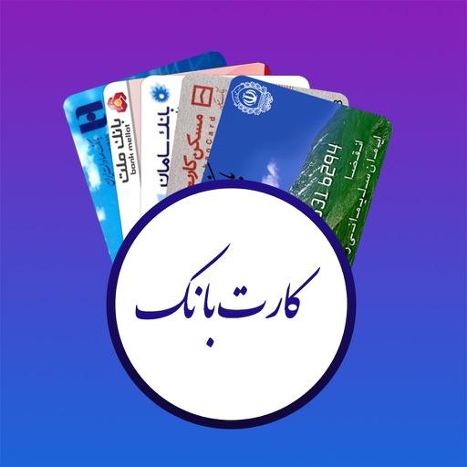 کارت بانک icon