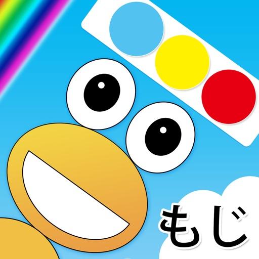 久我弘美先生のひらがなもじれんしゅうちょう iPhone版