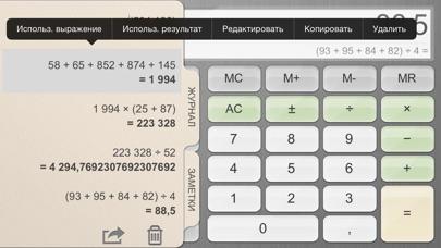 Калькулятор++ Скриншоты3