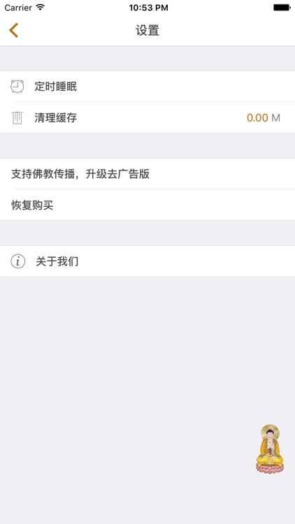佛经佛音 - 佛经诵读 天籁梵音 screenshot-4