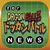 ブログまとめニュース速報 for ドラゴンボールZ ドッカンバトル(ドッカンバトル)