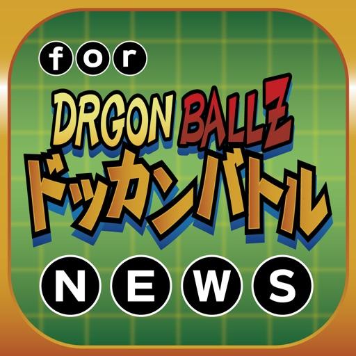 ブログまとめニュース速報 for ドラゴンボールZ ドッカンバトル(ドッカンバトル) iOS App