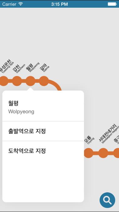 대전지하철 for Windows