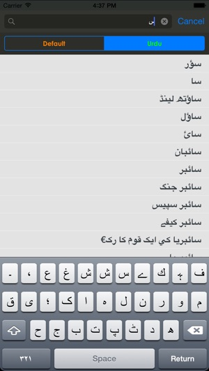 Urdu Dictionary on the App Store