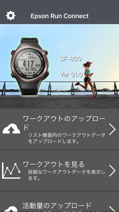 Epson Run Connectのスクリーンショット1