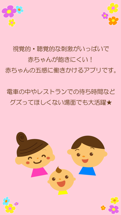 フルーツたっちっち~赤ちゃん幼児子供向けゲーム~ 無料のおすすめ画像3