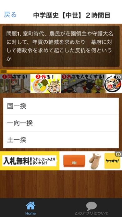 【高校入試】中学歴史・中世編 テスト/受験対策 問題集スクリーンショット3