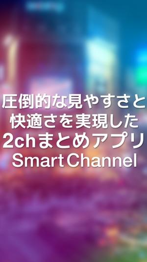 超快適な2ch(2ちゃんねる)まとめ アプリ : スマートチャンネル Screenshot