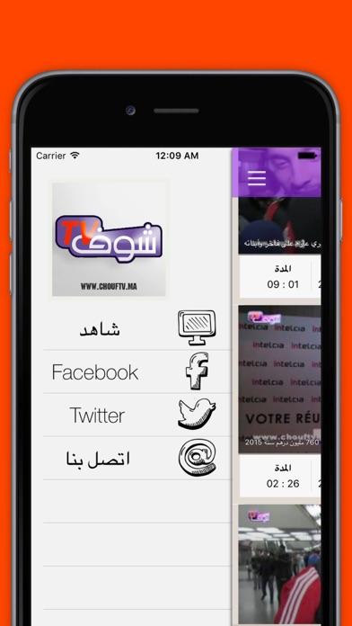 Chouf TV : TV شوف screenshot two