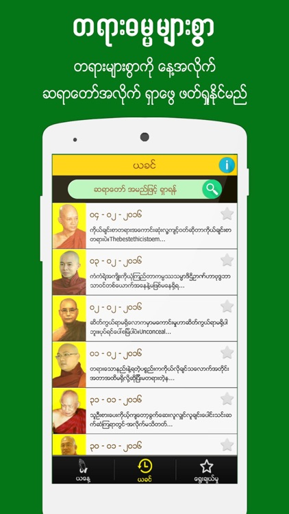Buddha Dhamma