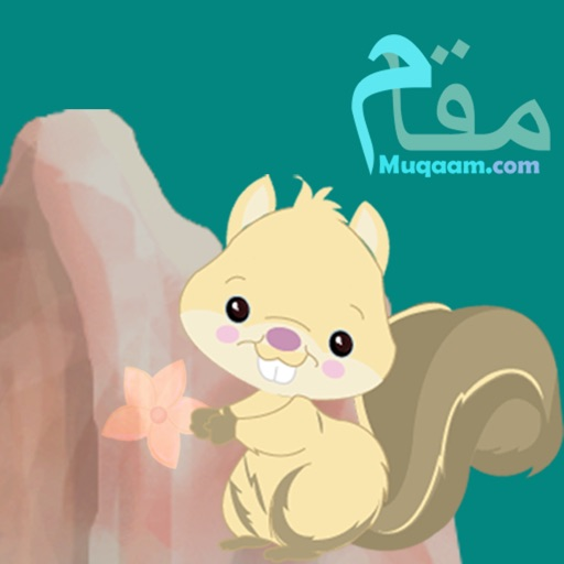 A Mountain and a Squirrel (Allama Iqbal)