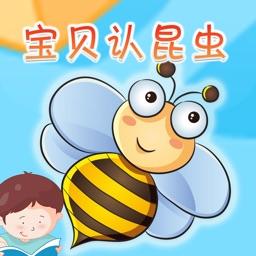 宝贝认昆虫 -幼儿早教启蒙1-2岁看图识字认知合集