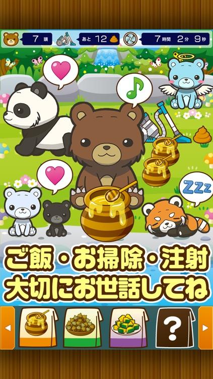 クマさんの森~熊を育てる楽しい育成ゲーム~