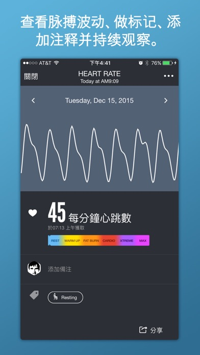 Screenshot for 即时心率检测+ in China App Store
