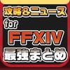 攻略ニュースまとめ速報 for ファイナルファンタジーXIV(FF14)