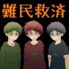 難民救済forおそ松 - iPhoneアプリ