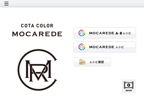 コタカラー モカレド薬剤量計算アプリのおすすめ画像1