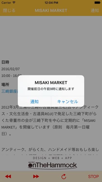ミサキファンクラブ screenshot-4