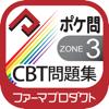 薬学生支援CBT問題集Zone3