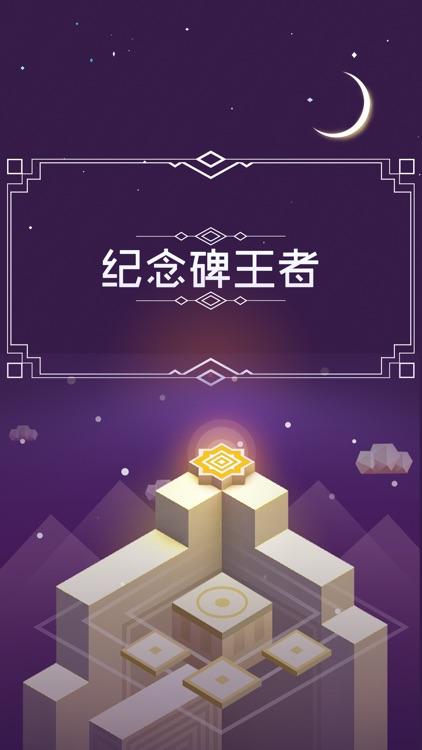 纪念碑王者中文版 - 错视解谜游戏大全