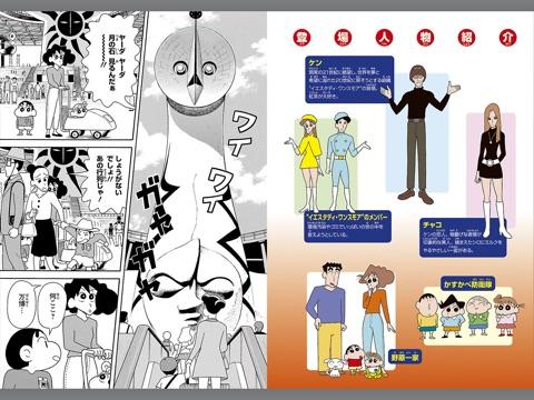 臼井儀人 & 高田ミレイの「映画...