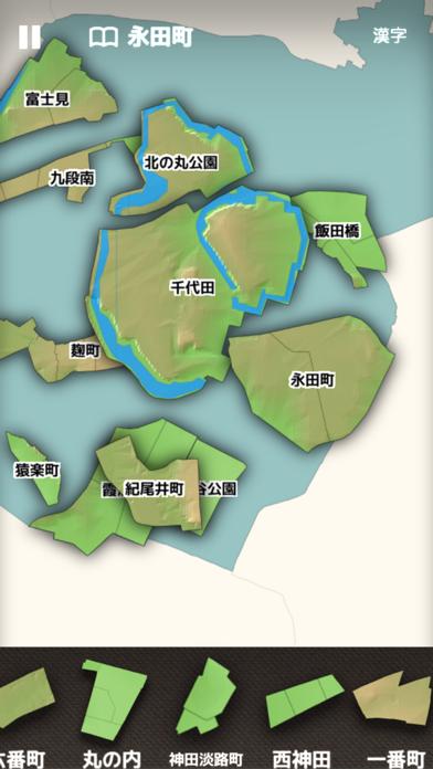 東京23区ジグソーパズルのおすすめ画像1