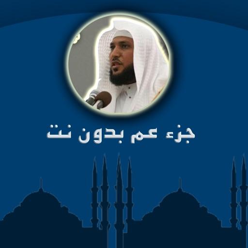 قرآن جزء عم بدون نت للشيخ ماهر المعيقلي اهداء من عبد العزيز الدبيان