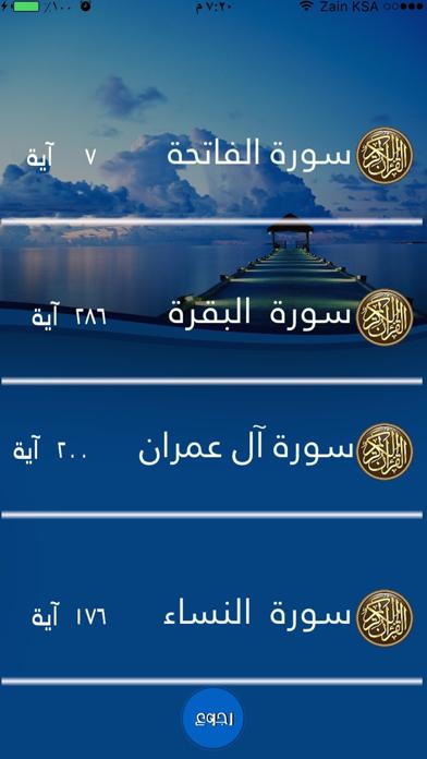 سورة الفاتحة-البقرة-آل عمران-النساء للشيخ عبدالعزيز الزهرانيلقطة شاشة2