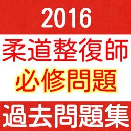柔道整復師 過去問題集2016