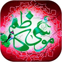 اعجاز و کرامات امام کاظم