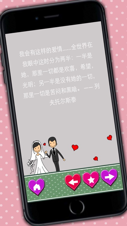 Love quotes sayings in Chinese (Romantic messages & classic poems) - Premium screenshot-4