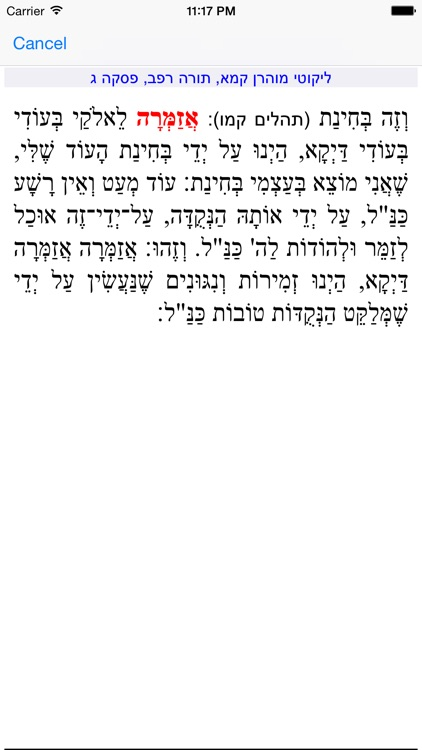 Esh Likute Moharan אש ליקוטי מוהרן screenshot-4
