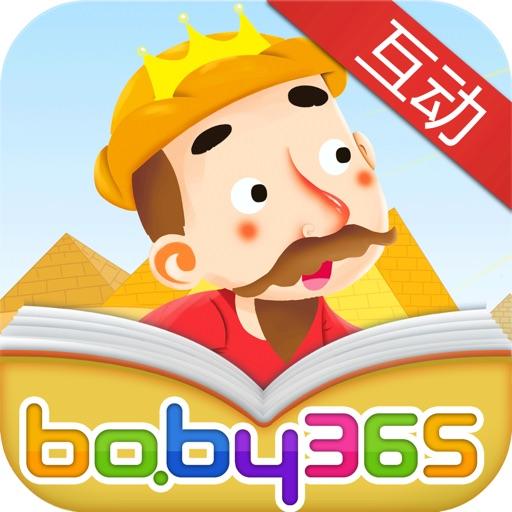埃及金字塔-故事游戏书-baby365 icon