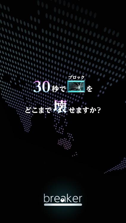 breaker:ブロック崩し-30秒でどこまで壊せますか?- screenshot-0