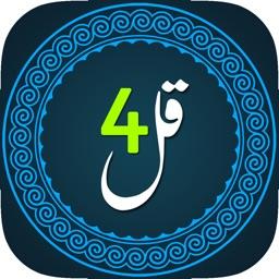 4Qul-Surah from Holy Quran