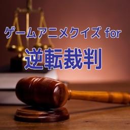 ゲームアニメクイズ for 逆転裁判