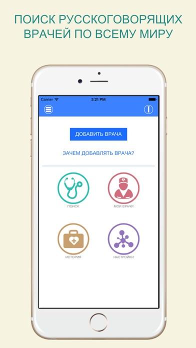 Screenshot for Русские врачи по всему миру. Более 5000 врачей 40 специальностей в 500 городах мира. Доктор-Рус in Azerbaijan App Store