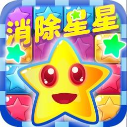 消除星星—天天开心消灭神秘的星星宝石,免费单机版游戏中心