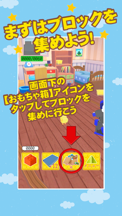 BLOCK(ブロック) -ぼくの箱庭【3D】- screenshot two