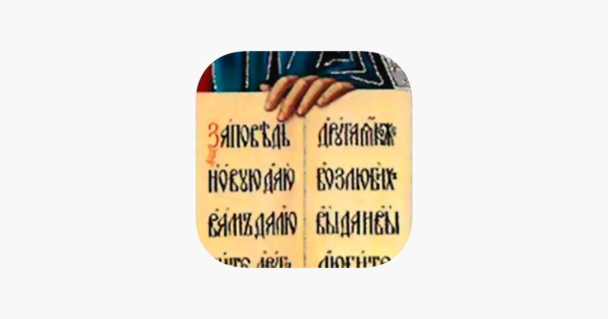 Писания и толкования православная библиотека (читать, скачать.