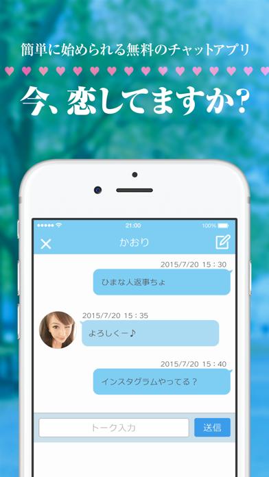 出会い探しは恋活sns - 無料の友達探しチャット screenshot one