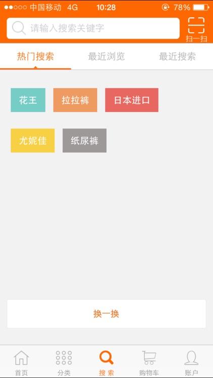 泰隆优选 screenshot-2