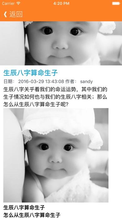 中国传统智慧之算命先生 - 教你一生运势吉凶预测屏幕截图3