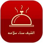 الشيف سناء سلامه icon